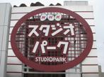 NHKスタジオパークの画像
