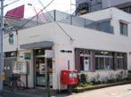 大田鵜の木郵便局の画像