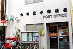 大田萩中郵便局の画像