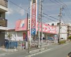サンドラッグ戸田新曽店の画像