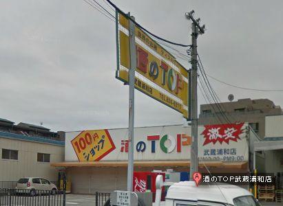 酒のTOP武蔵浦和店01