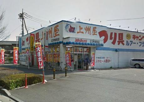上州屋23号浦和店01