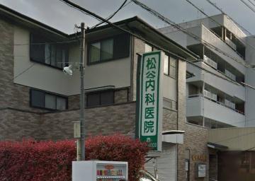 松谷内科医院01