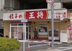 餃子の王将戸田公園五差路店の画像