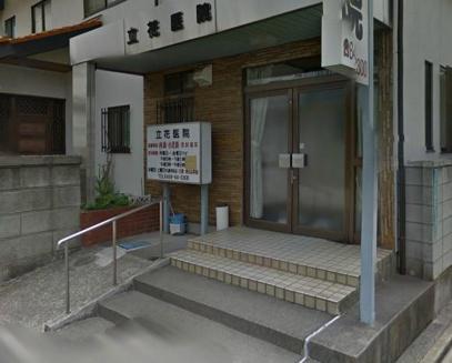 立花医院01