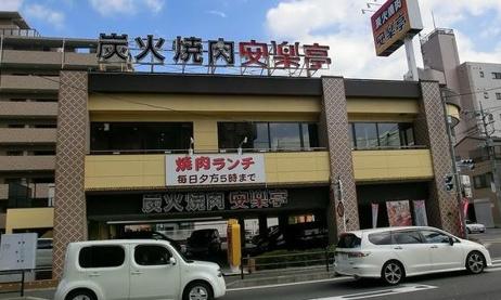 安楽亭戸田下前店01
