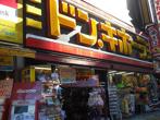 ドン・キホーテ池袋東口駅前店の画像