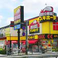 ドン・キホーテ 環八世田谷店の画像