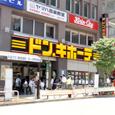 ドン・キホーテ 高田馬場駅前店の画像