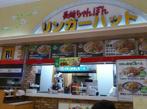 リンガーハット イオンモール北戸田店の画像