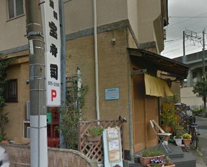 宝寿司中浦和店01