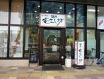 麺匠 むさし坊 武蔵浦和店の画像