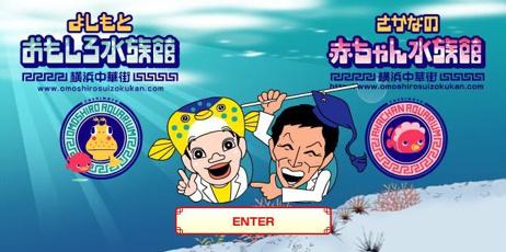 よしもとおもしろ水族館01