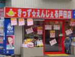 きっずえんじぇる戸田店の画像