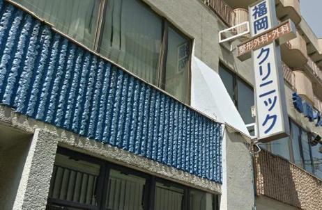 福岡クリニック01