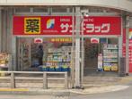サンドラッグ 虎ノ門店の画像