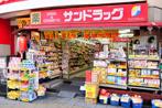 サンドラッグ 浅草橋店の画像