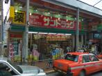 サンドラッグ 大森山王口店の画像