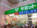 サミットストア椎名町店の画像