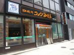 コメダ珈琲店の画像