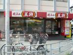 餃子の王将(天六店)の画像