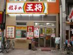 餃子の王将(南森町店)の画像