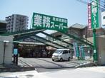 業務スーパー 尼崎杭瀬店の画像
