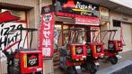ピザハット 戸田店の画像