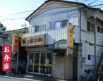 日本亭戸田店の画像