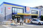 ドラッグストア マツモトキヨシ 戸田店の画像