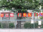 市立竹谷幼稚園の画像