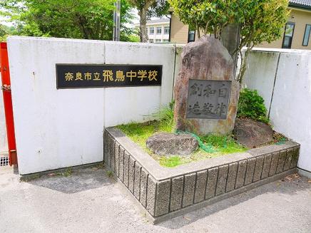 奈良市立飛鳥中学校の画像