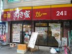 すき家 天神橋2丁目店の画像