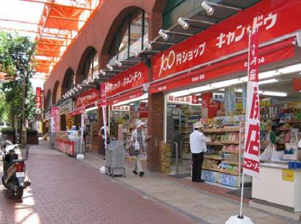 キャンドゥ 上尾モンシェリー店