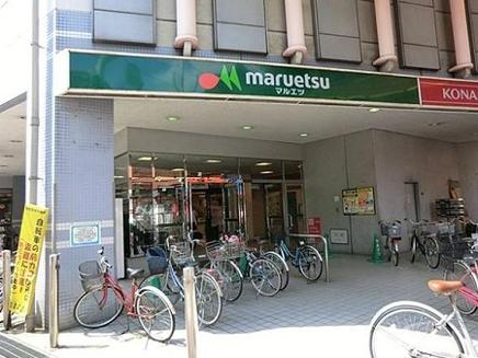 マルエツ 大森町店